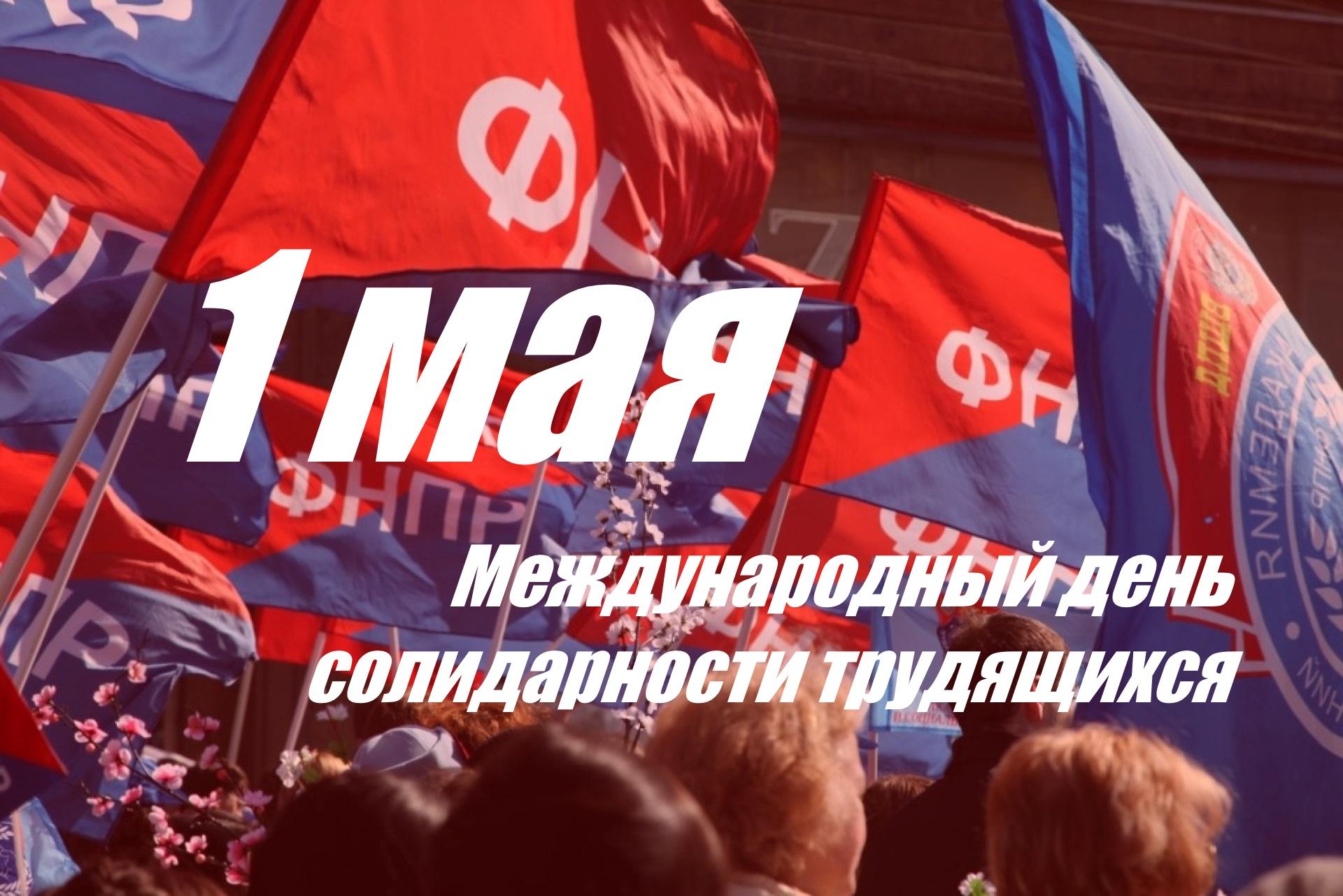 встречали поздравления с днем солидарности трудящихся 1 мая это удивительное своим
